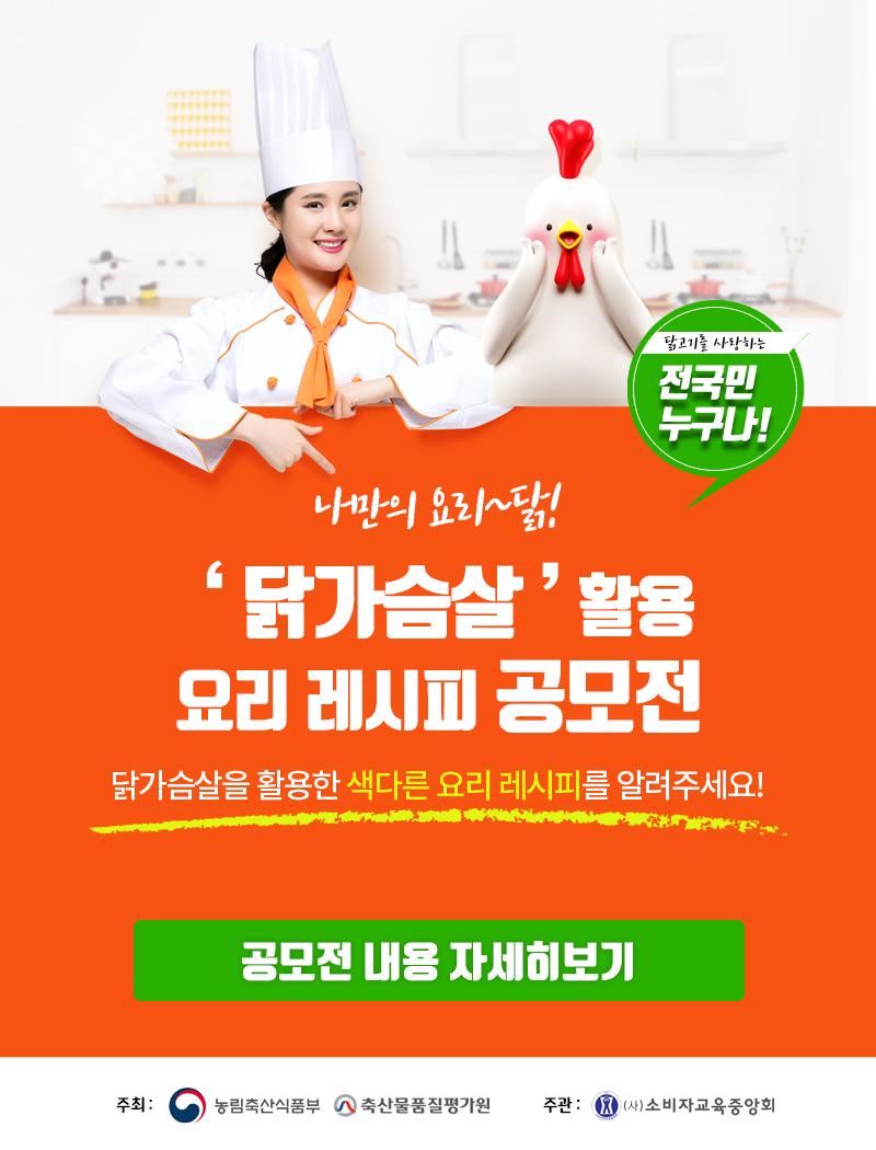 닭가슴살 활용 요리레시피 공모전 문의 소지바교육중앙회 : 02-2265-3628